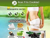 Ягоды асаи для похудения против ожирения и старения Acai Fito Coctail
