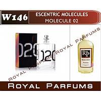 «Molecule 02» от Escentric Molecules. Духи на разлив Royal Parfums