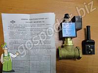 Электромагнитный клапан отсекатель (20 мм)