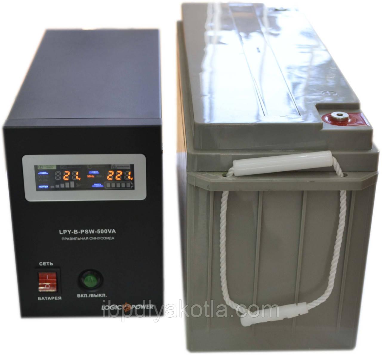 Комплект резервного питания ИБП Logicpower LPY-B-PSW-500 + АКБ LP-MG150 для 15-20ч работы газового котла