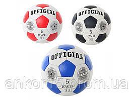 Мяч игровой Футбольный official 2500-20