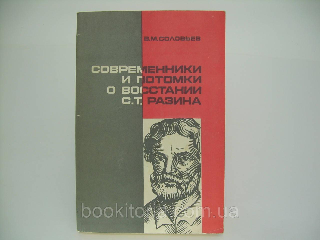 Соловьев В.М. Современники и потомки о восстании С.Т.Разина (б/у).