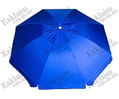 Зонты садовые  3 метра 8 спиц (синие) из плотной ткани