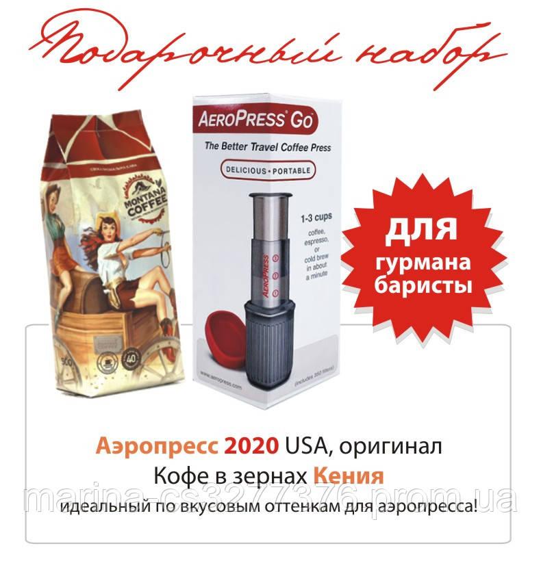 Подарочный набор для баристы Аэропресс Go 2020 + кофе Кения идеальный для аэропресса кофе светлой обжарки!