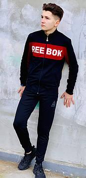 Спортивный костюм олимпийка Reebook  / мужской костюм