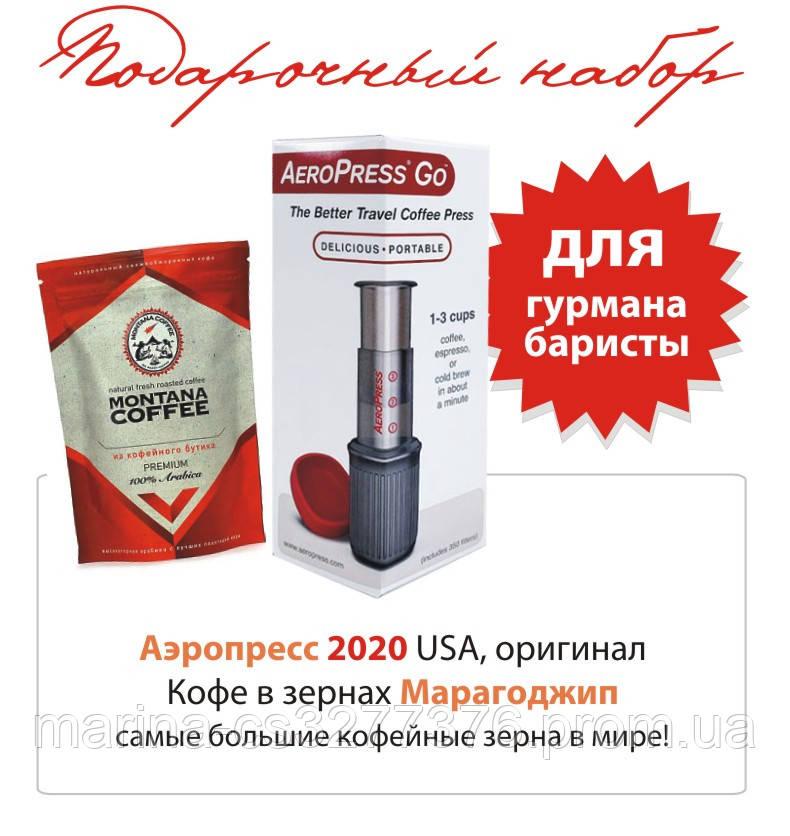 Подарочный набор для баристы Аэропресс Go 2020 + кофе Марагоджип самый крупный кофе в мире 100г