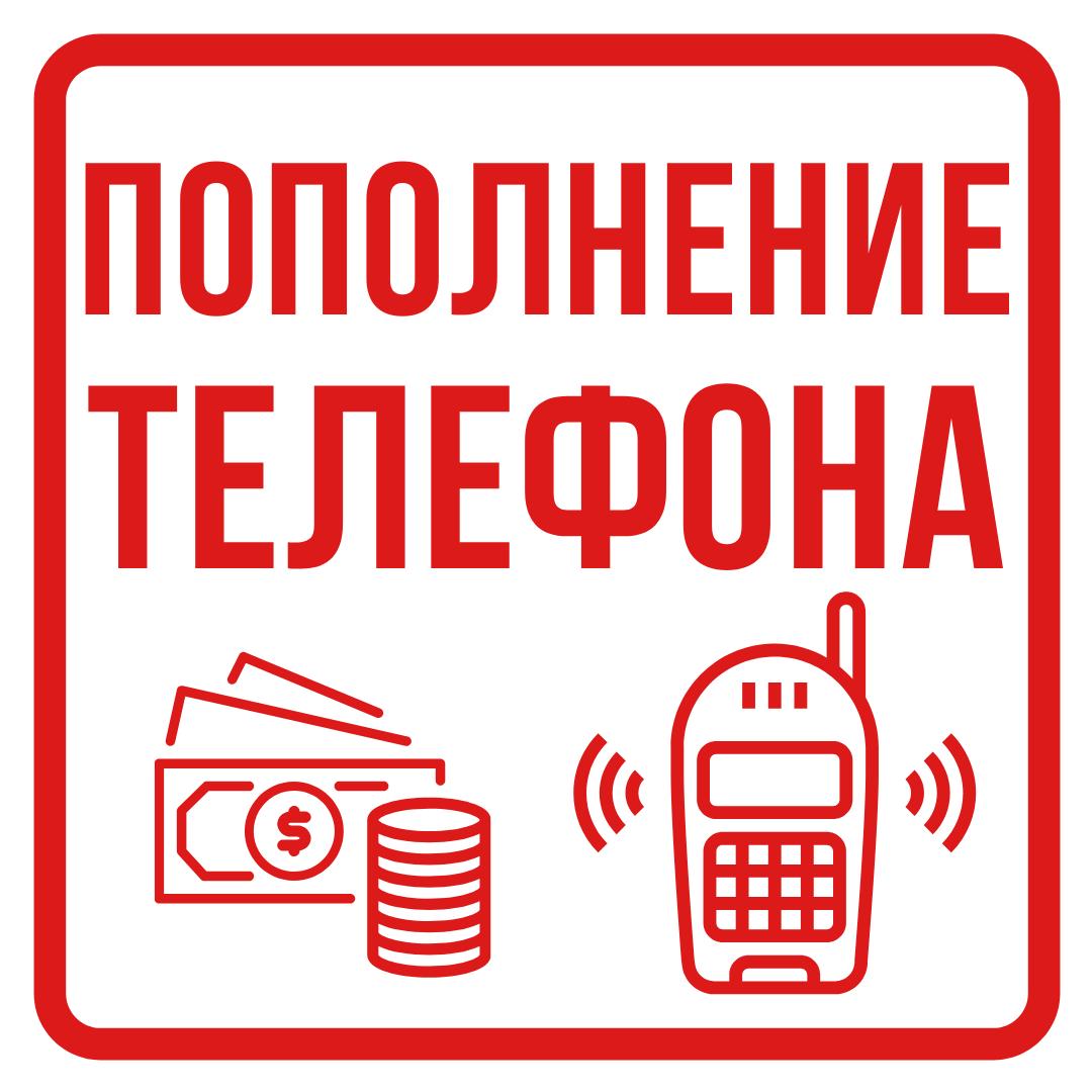 Пополнение Вашего мобильного телефона на 900 грн !!!