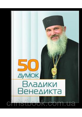 50 думок Владики Венедикта