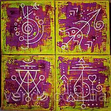 """Картина модульная из 4 отдельных блоков """"Символы и Знаки"""""""