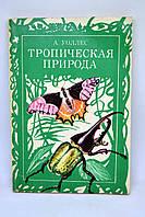 """Книга: А.Уоллес, """"Тропическая природа"""""""