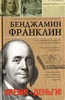 Время-деньги! Бенджамин Франклин.