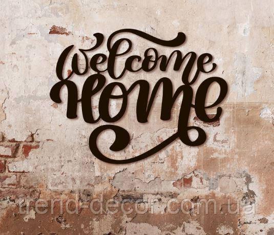 Декоративное металлическое панно WELCOME HOME *