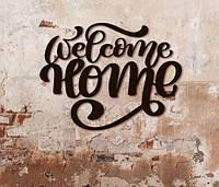 Декоративное металлическое панно WELCOME HOME *, фото 1