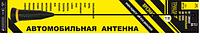 Врезная антенна Триада ВА 61-02
