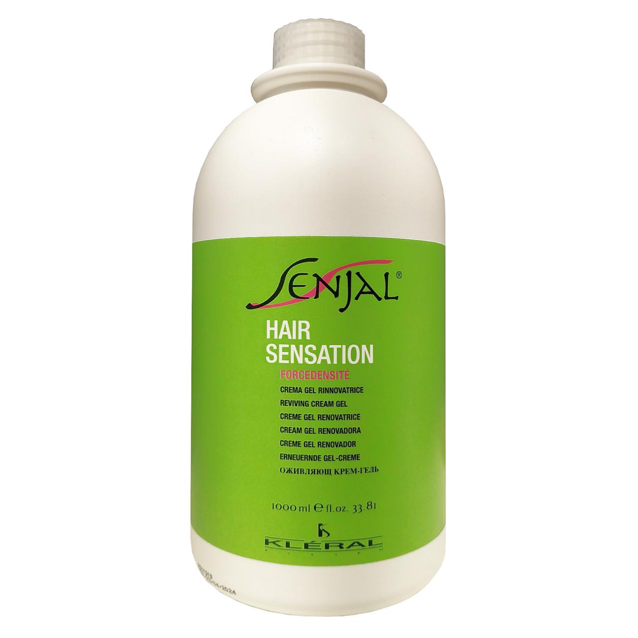Маска для восстановления волос Kleral System Senjal Reviving Cream Gel 1000 мл