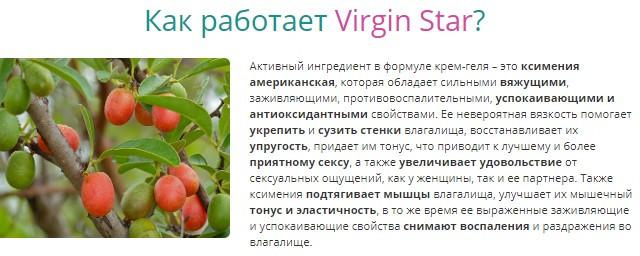 как работает Virgin Star