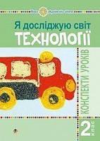 Конспекти уроків. Технології (до альбому авт. Будна Н.). 2 клас. НУШ.