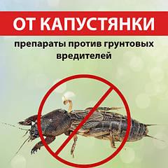 Средства против капустянки