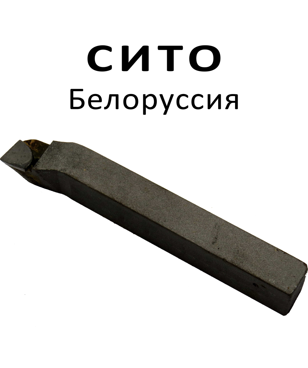 Резец 25х16х140 (ВК8) подрезной отогнутый СИТО Беларусь