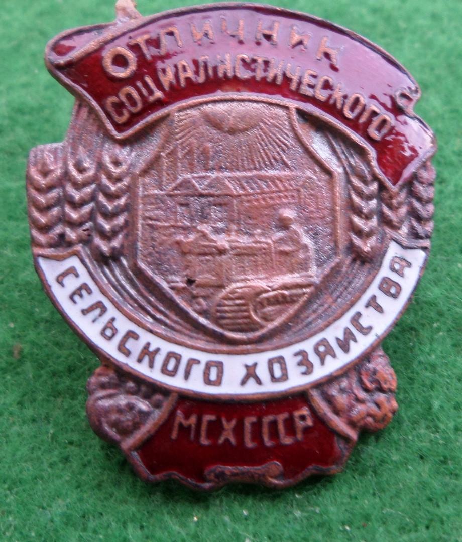 Отличник соц.соревнования Министерство сельского хозяйства МСХ СССР  1947г. копия