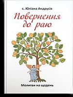 Повернення до раю. Молитви на щодень. с. Юліана Андрусів