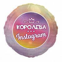 "Гелиевый шар фольга 45см AS-190 ""Королева Instagram!"""