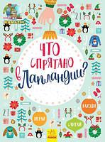"""Новогодний виммельбух """"Что спрятано в Лапландии?"""" рус."""