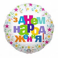 "Гелиевый шар фольга 45см AS-147 ""З Днем Народження"" (звезды)"