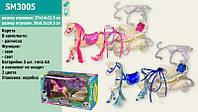 Игровой набор Карета и лошадка