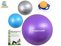Мяч для фитнеса с насосом
