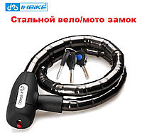 Велосипедний замок сталевий InBike 0.85 м