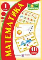 Математика 1 кл. Набір 40 карток