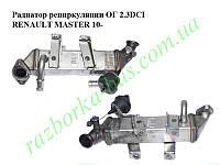 Радиатор рециркуляции ОГ 2.3DCI  RENAULT MASTER 10-(РЕНО МАСТЕР) (8200910446, 8200620695)