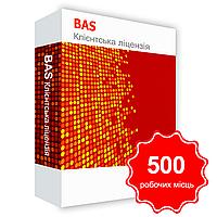 BAS Клієнтська ліцензія на 500 робочих місць