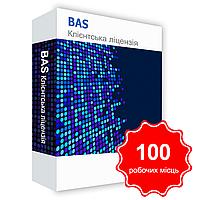 BAS Клієнтська ліцензія на 100 робочих місць