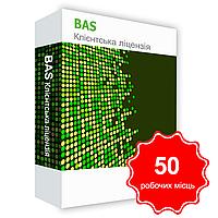 BAS Клієнтська ліцензія на 50 робочих місць