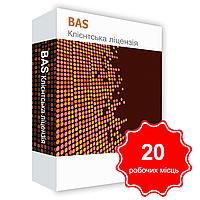 BAS Клієнтська ліцензія на 20 робочих місць