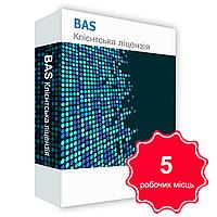 BAS Клієнтська ліцензія на 5 робочих місць