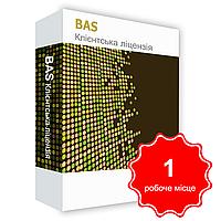 BAS Клієнтська ліцензія на 1 робоче місце