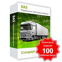 BAS Управління автотранспортом. Стандарт, клієнтська ліцензія на 100 робочих місць