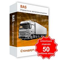BAS Управління автотранспортом. Стандарт, клієнтська ліцензія на 50 робочих місць