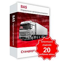 BAS Управління автотранспортом. Стандарт, клієнтська ліцензія на 20 робочих місць