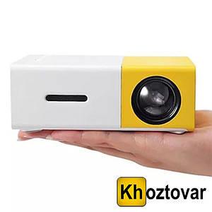 Проектор портативный с динамиком LED Projector YG300