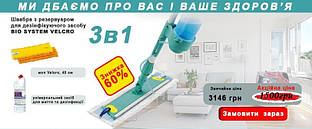 Комплект Швабра Bio Velcro+ дезінфікуючий засіб 1л