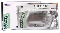 ZB Pain Relief Китайский ортопедический пластырь, обезболивающий пластырь зб пейн релиф от боли в позвоночник
