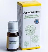 Аллергоникс - средство от  аллергии, капли для лечения аллергии, капли против аллергии, анти аллергия
