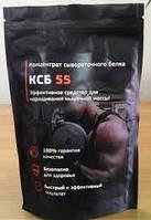 Протеиновый коктейль КСБ 55 протеиновый , ksb 55, протеиновый порошок, концетрат сывороточного белка ксб55