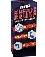 Muscles Relief Спрей для рельефа мышц , спрей для наращивания мышц, спрей для мышечной массы, спрей масл релиф