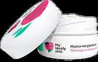 My Lovely Skin Май Лавли Скин крем-маска антивозрастная, крем маска для омоложения кожи лица, маска для лица