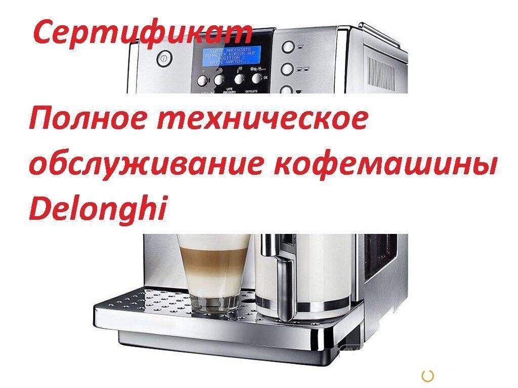 Сертификат на техническое обслуживание кофемашины Saeco или Delonghi